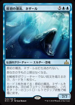 原初の潮流、ネザール//RIX-045/R/青