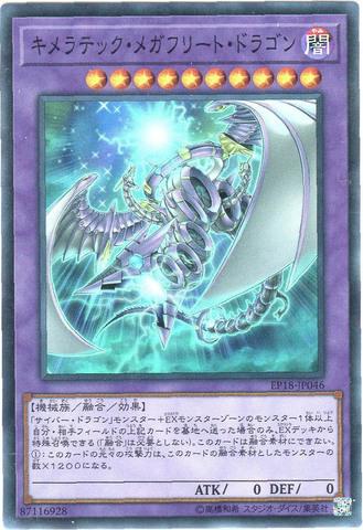 キメラテック・メガフリート・ドラゴン (Super/EP18-JP046)⑤融合闇10