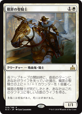 贖罪の聖騎士//RIX-016/R/白
