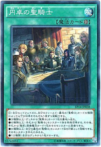 円卓の聖騎士 (Normal/EP14)①フィールド魔法