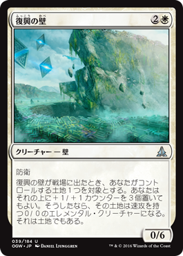 復興の壁/Wall of Resurgence/OGW-039/U/白