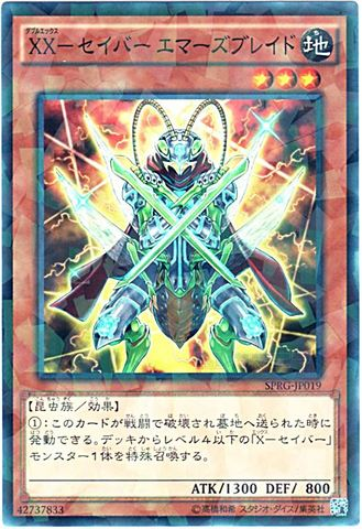 XX-セイバー エマーズブレイド (N-Parallel/SPRG)