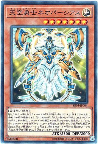 天空勇士ネオパーシアス (Normal/SR05-JP004)③光7