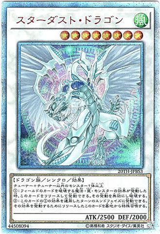 スターダスト・ドラゴン (20th Secret20TH-JPBS3)⑦S/風8