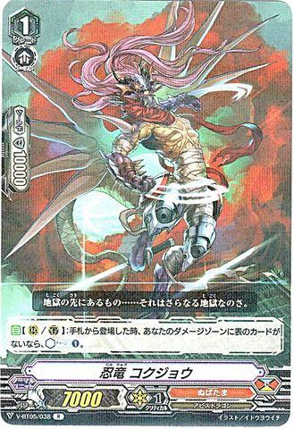 忍竜 コクジョウ R VBT05/038(ぬばたま)
