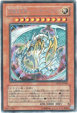 究極宝玉神 レインボー・ドラゴン (Rare)③光10