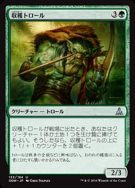 収穫トロール/Harvester Troll/OGW-133/U/緑