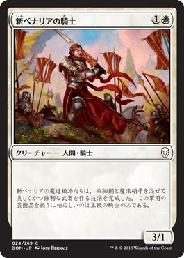 新ベナリアの騎士//DOM-024/C/白