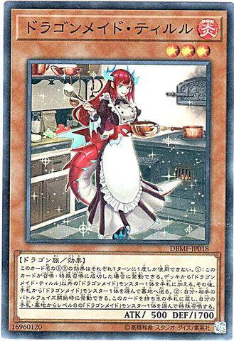 ドラゴンメイド・ティルル (Super/DBMF-JP018)③炎3