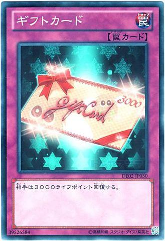 ギフトカード (N/N-R)