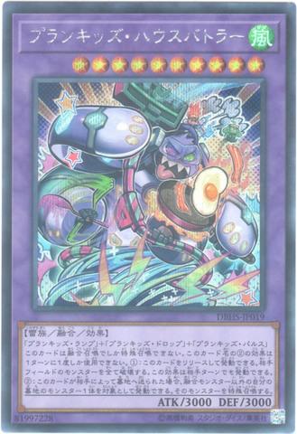 プランキッズ・ハウスバトラー (Secret/DBHS-JP019)⑤融合風10