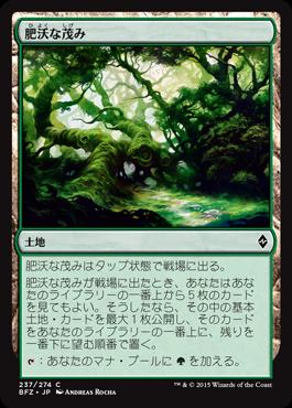肥沃な茂み/Fertile Thicket/BFZ-237/C/土地