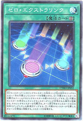 ゼロ・エクストラリンク (Normal/CYHO-JP052)①永続魔法