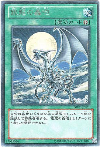 銀龍の轟咆 (Rare)①速攻魔法