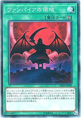 ヴァンパイアの領域 (N/N-P/DBDS-JP009)①永続魔法