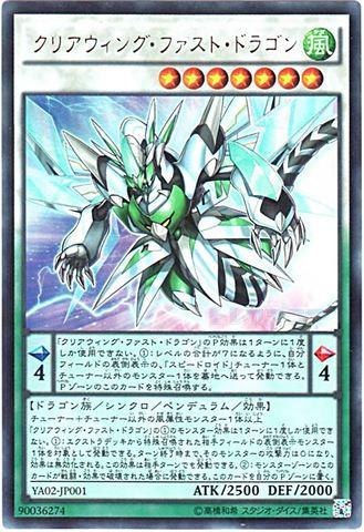 クリアウィング・ファスト・ドラゴン (Ultra/YA02-JP001)SR⑦S/風7