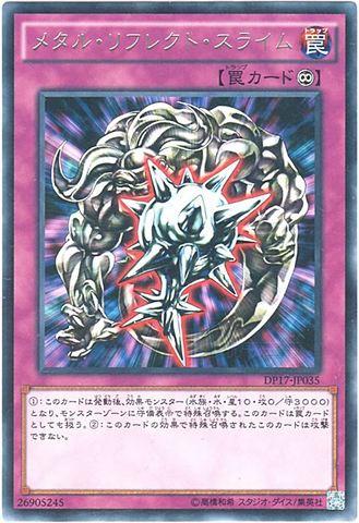 メタル・リフレクト・スライム (Rare/DP17-JP035)