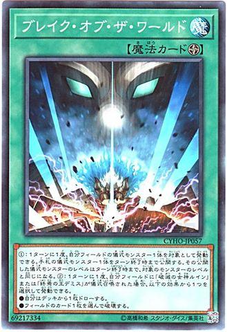 ブレイク・オブ・ザ・ワールド (Normal/CYHO-JP057)①フィールド魔法