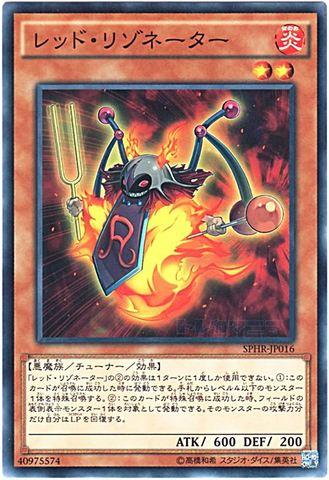 レッド・リゾネーター (N/N-P)③炎2