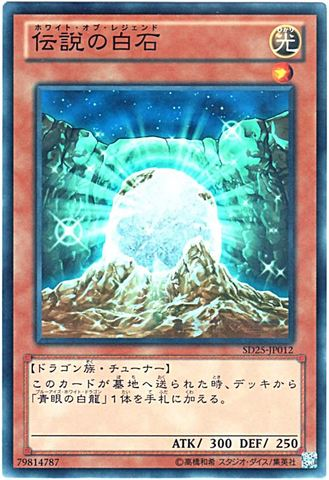 伝説の白石 (N/R)青眼③光1