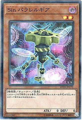 Sin パラレルギア (Super-P/20TH-JPC70)③闇2