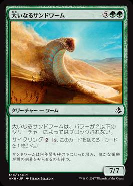 大いなるサンドワーム/Greater Sandwurm/AKH-168/C/緑