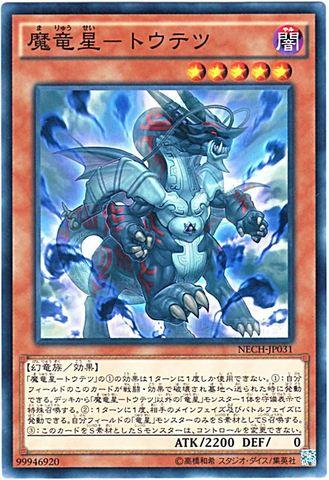魔竜星-トウテツ (Normal/NECH)