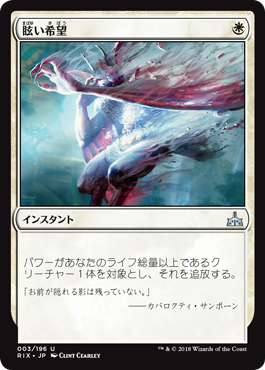 眩い希望//RIX-003/U/白