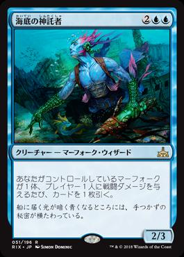 海底の神託者//RIX-051/R/青