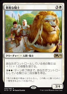 勇敢な騎士//M19-042/R/白