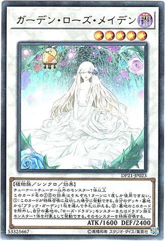 ガーデン・ローズ・メイデン (Ultra/DP21-JP023)⑦S/闇5