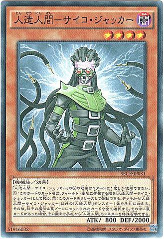 人造人間-サイコ・ジャッカー (Normal/SECE-JP031)③闇4