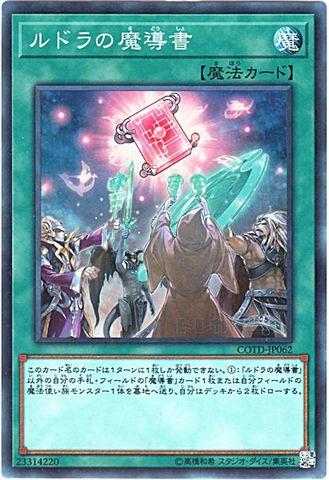 ルドラの魔導書 (Super/COTD-JP062)