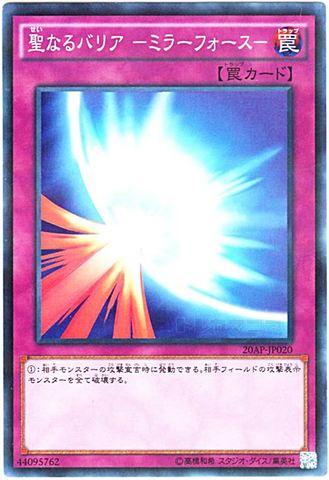 聖なるバリア -ミラーフォース- (N-Parallel/20AP-JP020)