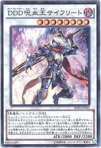 DDD呪血王サイフリート (super/SD30-JP042)