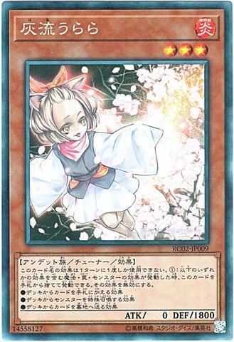 灰流うらら (Collectors/RC02-JP009)③炎3