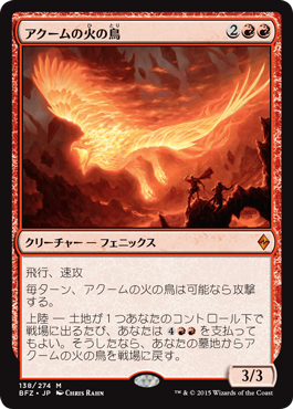 アクームの火の鳥/Akoum Firebird/BFZ-138/M/赤/クリーチャー