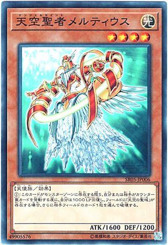 天空聖者メルティウス (Normal/SR05-JP006)③光4