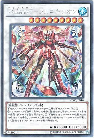 水晶機巧-フェニキシオン (Secret/INOV-JP046)⑦S/水9