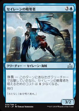 セイレーンの略奪者//RIX-054/U/青