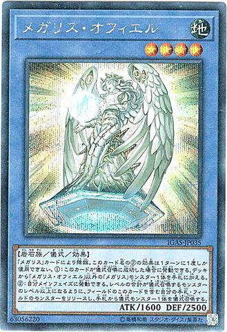 メガリス・オフィエル (Secret/IGAS-JP035)・IGAS④儀式地4