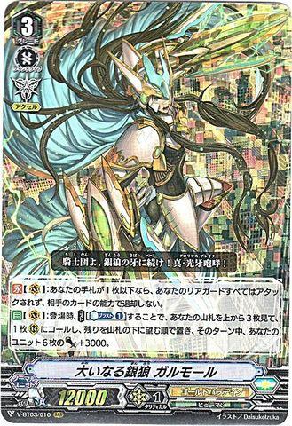 大いなる銀狼 ガルモール RRR(VBT03/010)