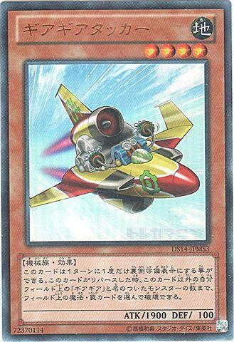 ギアギアタッカー (Ultra)③地4