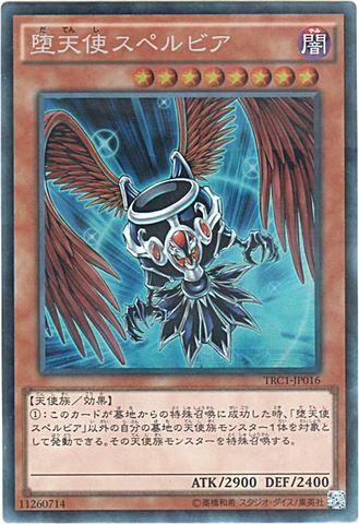 堕天使スペルビア (Collectors/TRC1-JP016)③闇8