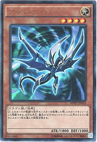 アサルトワイバーン (KC-Ultra/MVP1-JP003)