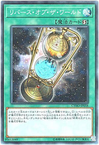 リバース・オブ・ザ・ワールド (Normal/CYHO-JP058)