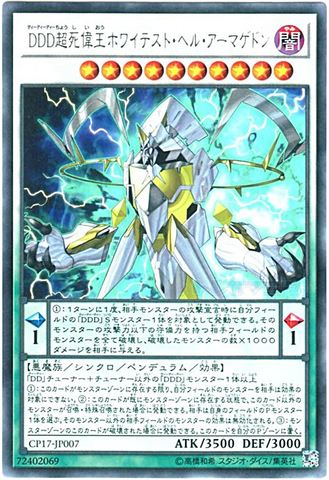 DDD超死偉王ホワイテスト・ヘル・アーマゲドン (Rare/CP17-JP007)