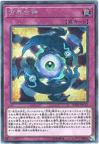 方界合神 (Secret/20TH-JPC53)②通常罠