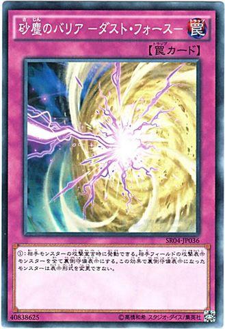 砂塵のバリア -ダスト・フォース- (Normal/SR04-JP036)