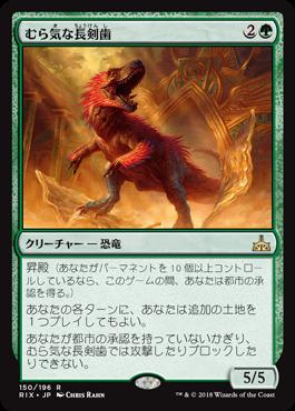 むら気な長剣歯//RIX-150/R/緑